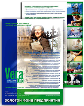 Fly-sheet «Vera»: Offset printing; 4+4 colors; А4 format.