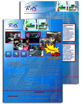 Fly-sheet «Rik-plast»: Offset printing; 4+4 colors; А4 format.